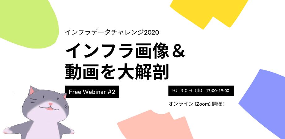 「インフラ画像&動画を大解剖」IDC2020ウェビナー#2